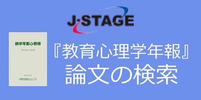 教育心理学年報_論文検索