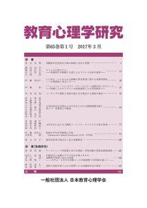 教育心理学研究_表紙