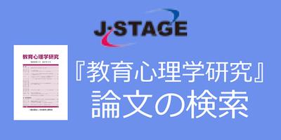 教育心理学研究_論文検索