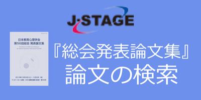 総会発表論文集_論文検索