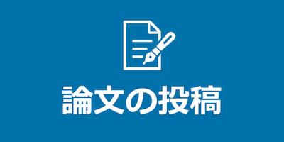 日本教育心理学会